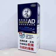 正品現貨🇯🇵曼秀雷敦 AD高效抗乾修復乳液 止癢乳液