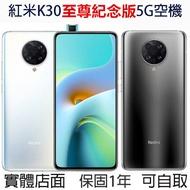 全新未拆封 大陸版 雙模5G手機 紀念版 紅米 K30 (6+128G)小米手機 Redmi K30 小米空機 紅米K30 5G 紅米5G空機 120Hz刷新 6400萬照相 WiFi6