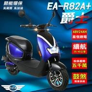 (客約)【e路通】EA-R82A+ 爵士48V24A星恆鋰電800W LED大燈液晶儀表電動車(電動自行車)