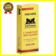 KATimun อาหารเสริม L-Lysine และ Beta-glucan กระตุ้นภูมิคุ้มกันสำหรับแมว 30 เม็ด สัตว์เลี้ยง แมว หมา สุนัข นก ปลา ตู้ปลา บ้านหมา บ้านแมว กรง อาหาร ชาม ปลอกคอ