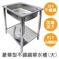 《雙手萬能》台灣製 豪華組合型加大全不鏽鋼單水槽 現貨 含運
