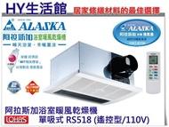 阿拉斯加 遙控型 浴室暖風乾燥機 RS-518(110V) RS-528(220V)單吸口暖風機《HY生活館》