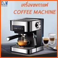 """SALE"""" DOWIN COFFEE MACHINE เครื่องชงกาแฟ เครื่องทำกาแฟ เครื่องชงกาแฟสด เครื่องชงกาแฟอัตโนมัติ เครื่องกาแฟ กาแฟ หน้าจอสัมผัส เครื่องใช้ไฟฟ้าภายในบ้าน เครื่องใช้ไฟฟ้าในครัวขนาดเล็ก"""