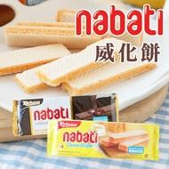 印尼 麗芝士 Nabati 威化餅 130g 起司威化餅 巧克力威化餅 夾心餅 夾心餅乾 餅乾 零食【N103999】