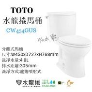 🔸HG水電🔸TOTO 水龍捲馬桶 CW454GUS 分離式 免運