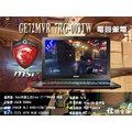 『高雄程傑電腦』MSI 微星GE72MVR 7RG-003TW 17.3吋i7-7700HQ GTX1070 WIN10