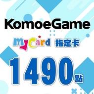 MyCard-KOMOE指定卡 MyCard-KOMOE指定卡1490點☆現殺95折起☆