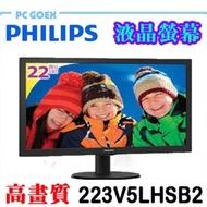 PHILIPS 飛利浦 223V5LHSB2 22型 寬螢幕 Pcgoex 軒揚