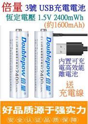 【誠泰電腦】(買4就送?) 倍量 3號 micro USB充電電池 恆定電壓 1.5V 2400mWh AA 卓耐特