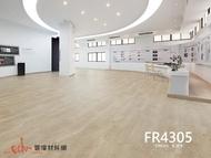 富頤 FREELAY 卡扣式塑膠地板 卡扣式塑膠地磚 卡扣式塑膠地板