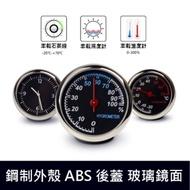汽車 車用 精品仿三環錶Look 時鐘 溫度計 濕度計 三件組 石英表 時間表 粘貼式