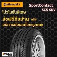 Continental 265/50 R20 SportContact SC5 SUV ยางยุโรป ขอบ 20