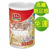 【馬玉山】高纖大燕麥片800g ↘$99(免運)▶全館滿600免運