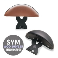 Gozilla  後靠 小饅頭  X型強化支架 適用於SYM  三陽 WOO 100 115 止滑不後倒 靠得安心 快鎖