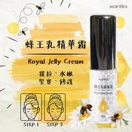 美國知名品牌Xantia 第二波強力商品 蜂王乳精華霜
