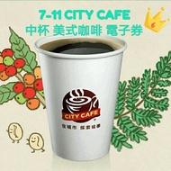 [免運 電子券序號] 7-11 中杯 美式 咖啡券 電子兌換券序號 CITY CAFE