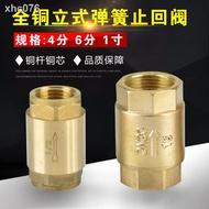 ✌❒全銅加厚立式止回閥4分6分1寸水管水表內絲止逆閥彈簧單向逆止閥