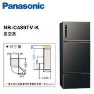 ★含標準安裝+分期0利率★Panasonic國際牌481公升三門變頻冰箱/星空黑/NR-C489TV-K