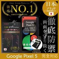 【INGENI徹底防禦】Google Pixel 5 日本旭硝子玻璃保護貼 非滿版(保護貼 玻璃貼 保護膜 鋼化膜)