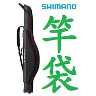 正品 公司貨 SHIMANO RC-031Q 竿袋 大肚竿袋 磯釣 岸拋 路亞 濱海釣具