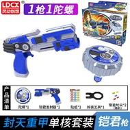 陀螺 靈動創想魔幻4代雙核聚能引擎發光5兒童槍玩具戰鬥盤男孩新款『CM623』