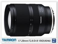【銀行刷卡金+樂天點數回饋】Tamron 17-28mm F2.8 DiIII(17-28A046公司貨)Sony E接環