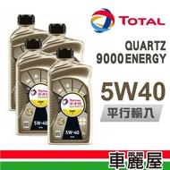 【TOTAL 道達爾】9000 ENERGY SN 5W40 1L_四入組_機油保養套餐加送【18項保養檢查】節能型機油(車麗屋)