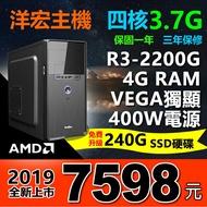 最新AMD R3-2200G 3.7G四核內建高階獨顯晶片免費升級240G SSD硬碟3D手遊模擬器雙開可刷卡
