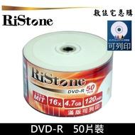 RiStone 16x DVD-R 空白光碟片 可列印 原廠50片裝
