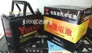 § 99電池 § 75D23L YUASA湯淺通用3560 55D23L 75D 80D23L 70D23L汽車電瓶