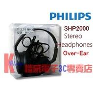 超低價促銷 PHILIPS SHP2000 HIFI 立體聲 耳罩式耳機 公司貨 25支 僅此一檔  愷威電子