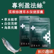 達摩本草-專利盈法絲®膠囊《濃密魚子精華、男女適用》有現貨