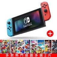 Nintendo Switch 主機紅藍 + 熱門遊戲片8選2