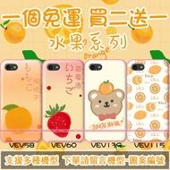 ⭐免運⭐水果 手機殼⭐適用 koobee S16 S12 K10 K20 F2+ iPhone11 oppo 三星m11