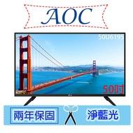 【原廠保固】美國 AOC 50吋4K液晶顯示器+視訊盒 50U6195