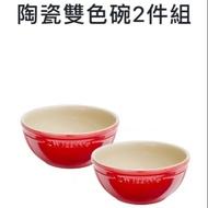 全聯福利中心雙人牌雙色陶瓷碗