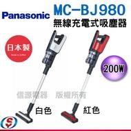 贈立架組合包+回函再送文青吸頭組+日式碗組(5入)【信源電器】200W【Panasonic 國際牌】無線充電式 吸塵器 MC-BJ980/MC-BJ980-W/MC-BJ980-R / MCBJ980