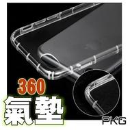 【PKG】SONY XZ2 Premium氣墊空壓保護殼(XZ2 Premium空壓氣墊)