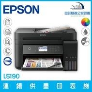 愛普生 Epson L5190 連續供墨印表機 傳真 列印 影印 掃描 四合一