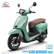 KYMCO 光陽機車 LIKE COLOMBO 150-2020年車(七期環保)