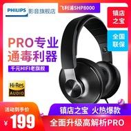 飛利浦SHP8000發燒HIFI電腦手機頭戴式耳機耳麥監聽電競9500