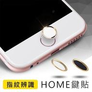 Phone5s iPhone8 iPhone6s iphone7 plus SE HOME鍵貼 按鍵貼 指紋辨識貼