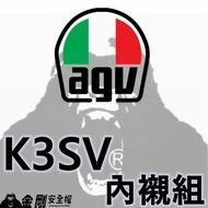 【金剛安全帽】義大利 AGV K3 SV 內襯 頭頂 兩頰 原廠 配件 吸汗 排濕 快乾 抑菌