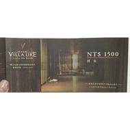 悅禾莊園 villa.like SPA券 (全館適用)