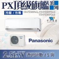 【中力】(安裝另計)國際Panasonic CU-PX28FCA2/CU-PX28FHA2 變頻冷氣