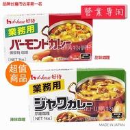 好市多Costco-日本好侍爪哇/佛蒙特業務用咖哩塊1kg 咖哩塊 咖哩湯塊