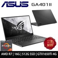 【ASUS華碩】ASUS ROG Zephyrus G14 GA401II-0081E4800HS 灰(AMD R7-4800HS/16G/GTX1650Ti-4G/512G PCIe/W10/FH