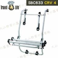 【露營趣】新店桃園 Travel Life 快克 SBC633 CRV 4 休旅車鋁槽式攜車架 斜平背攜車架 自行車架 單車架 腳踏車架