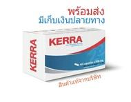 Kerra เคอร่า (แท้/พร้อมส่ง)