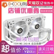 3c 電腦◙✸✿ID-COOLING PINKFLOW 240 粉色定制5V幻彩ARGB一體式水冷散熱器